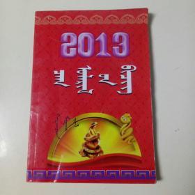 2013年,蒙文历书。