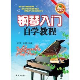 正版现货全新 钢琴入门自学教程