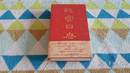 【稀有藏品】故宫日历2013山水有清音带腰封一版一印【真实有货 实物拍摄】