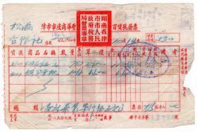 中南区印花税票-----1952年湖南省津市华丰百货发票,贴税票6张,530