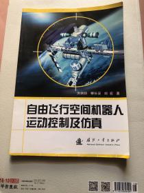 自由飞行空间机器人运动控制及仿真