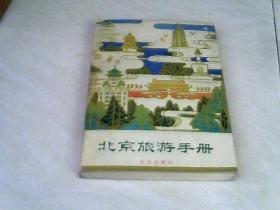 北京旅游手册【32开 1980年一版一印】
