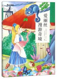 爱丽丝漫游奇境(3-4年级)/学而思大语文分级阅读