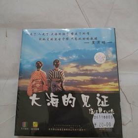 电影:大海的见证 VCD光盘 双碟装未拆封
