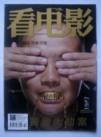 看电影2012年第10期