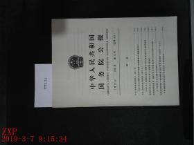 中华人民共和国国务院公报 1990.7.27