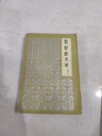 唐新修本草【辑复本 】