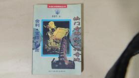 法门寺佛教文化奇迹:舍利.宝塔.地宫