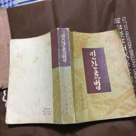民间疗法 朝鲜文