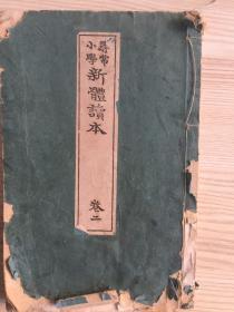 日本小学教科书-明治时代的,感兴趣的来