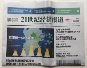 21世纪经济报道 2019年 6月3日 星期一 第3447期 本期12版 邮发代号:45-118