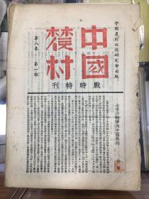 《中国农村战时特刊》,第八卷第一期,中国农村经济研究会 1942年3月出版,16开,本刊1937年在南昌创刊后迁桂林出版,月刊,1943年5月停刊。
