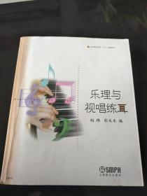 """北京舞蹈学院""""十五""""规划教材:乐理与视唱练耳"""