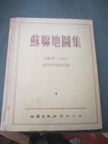 苏联地图集(苏联中学七八年级用)