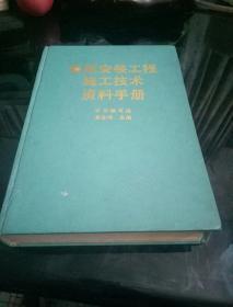 建筑安装工程施工技术资料手册 ( 精装本)