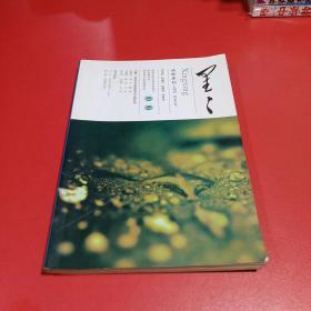 星星诗歌原刨  上旬刊  2014.5