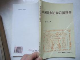 中国法制史学习指导书