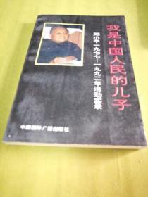 我是中国人民的儿子