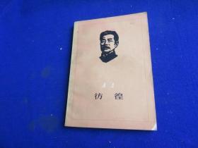 彷徨【收录鲁迅1924~1925年所作小说十一篇 附录《彷徨》原版封面】