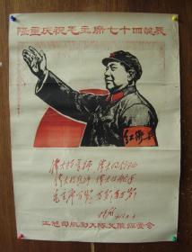 网络首现 文革早期 林提《隆重庆祝毛主席七十四诞辰》木刻宣传画54x39cm
