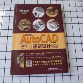 中文版AutoCAD 2017建筑设计从入门到精通