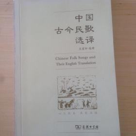 中国古今民歌选译