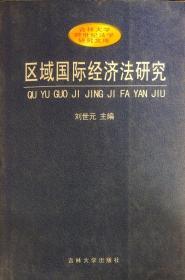 区域国际经济法研究