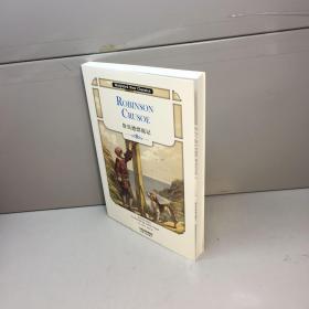 鲁宾逊漂流记:ROBINSON CRUSOE(英文原版)【  95品+++ 内页干净 自然旧 多图拍摄 看图下单 收藏佳品】