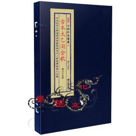 子部珍本备要第033种:古本太乙淘金歌手工宣纸线装古籍周易易经哲学九州出版社