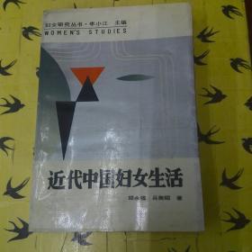 近代中国妇女生活