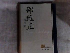邵维正自选集 精装 作者解放军后勤指挥学院教授邵维正少将签赠钤印本
