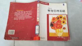 财务管理基础(原书第3版)