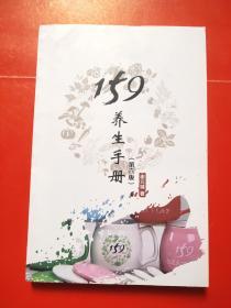 159养生手册第六版