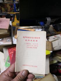无产阶级文化大革命中的两条路线(陈 伯达1966年10月16日在中央工作会议上的讲话)     4C