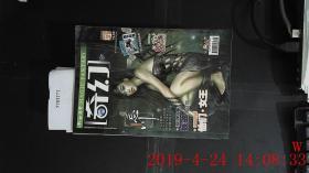 今古传奇 奇幻版 2009.3B