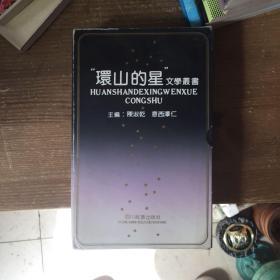 环山的星文学丛书