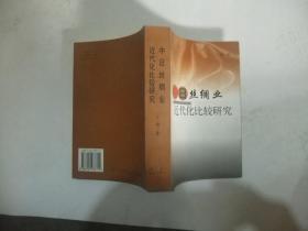 中日丝绸业近代化比较研究