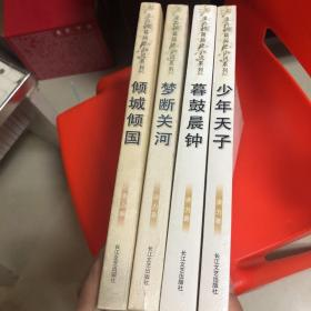 凌力长篇历史小说系列(四本合售)