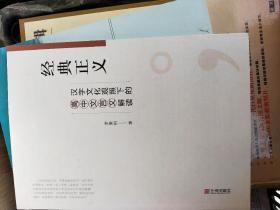 经典正义  汉字文化观照下的高中文言文解读