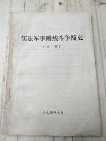 儒法军事路线斗争简史(初稿)