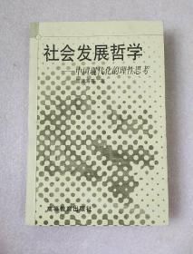 社会发展哲学:中国现代化的理性思考