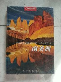 中国国家地理 美丽的地球系列:南美洲