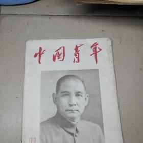 中国青年杂志1956年第22期