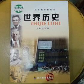 2017世界历史九年级下册