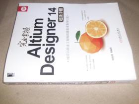 完全掌握Altium Designer14超级手册(附光盘)