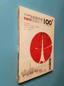 吴东龙的东京设计生活100+
