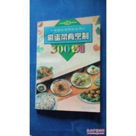 禽蛋菜肴烹制300例