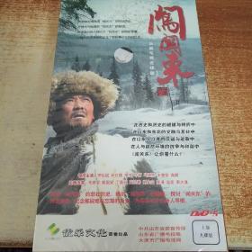 闯关东 DVD 9碟