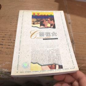英语大书虫 世界文学名着文库 茶花女  英汉对照全译