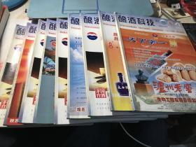 酿酒科技2006【4-12】9册